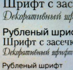 Текст размером 4 пт отлично читается в любом начертании. Если выбрать наиболее технологичный шрифт, буквы могут быть ещё меньше