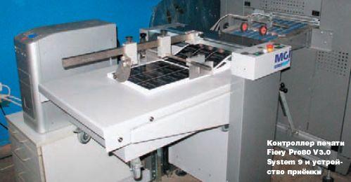 Контроллер печати Fiery Pro80 V3.0 System 9 и устройство приёмки