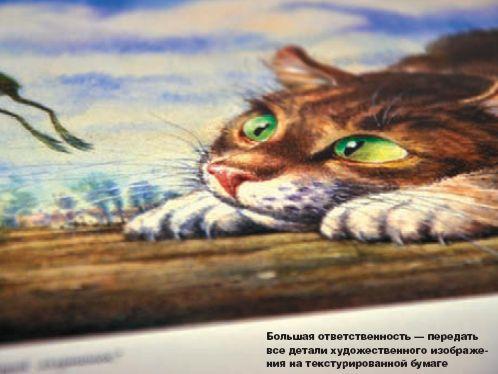 Большая ответственность — передать все детали художественного изображения на текстурированной бумаге