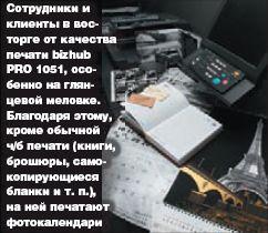 Сотрудники и клиенты в восторге от качества печати bizhub PRO 1051, особенно на глянцевой меловке. Благодаря этому, кроме обычной ч/б печати (книги, брошюры, самокопирующиеся бланки и т.п.), на ней печатают фотокалендари