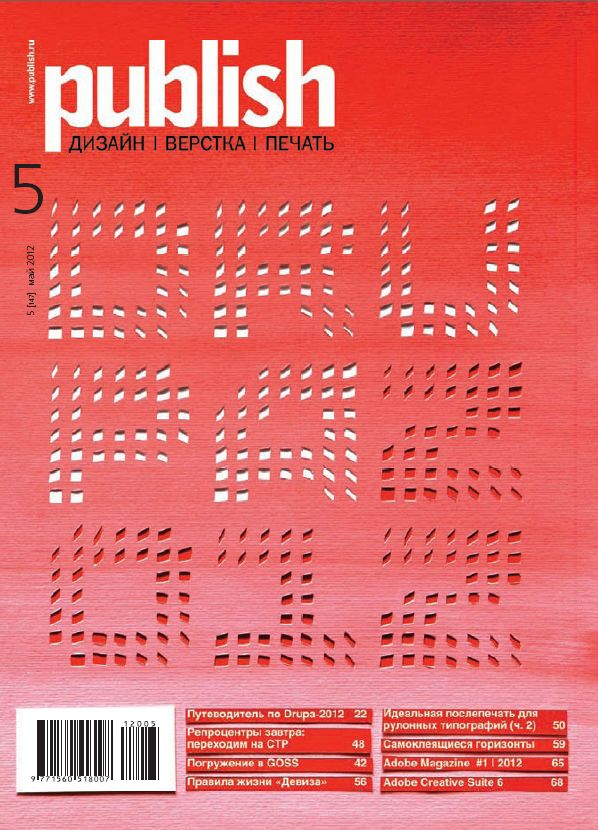 Журнал Publish выпуск 05, 2012
