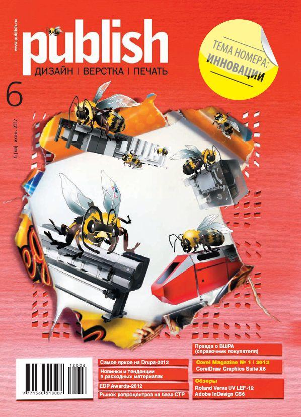Журнал Publish выпуск 06, 2012