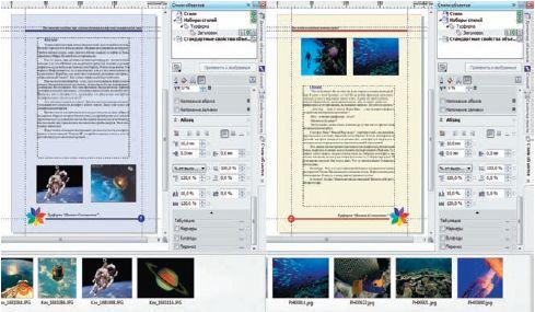 Фрагменты брошюры с форматированием текста и использованием таблиц стилей