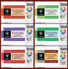 Варианты визитных карточек в различных цветовых решениях. Настройка цветов макета теперь — не работа, а удовольствие!