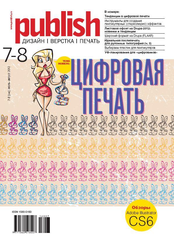 Журнал Publish выпуск 07-08, 2012