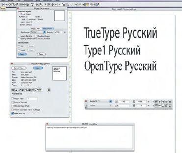 Рис. 4. Результат импорта текста в ArtPro