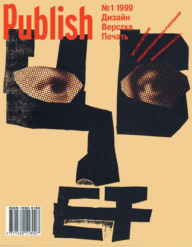 Журнал Publish выпуск 01, 1999