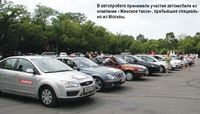 В автопробеге принимали участие автомобили из компании «Женское такси», прибывшие специально из Москвы.