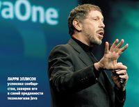 Ларри Эллисон успокоил сообщество, заверив его в своей преданности технологиям Java