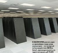 Влаборатории уже есть один из крупнейших вмире суперкомпьютеров— это четвертый по быстродействию IBM Blue Gene/L, производительность которого составляет 478 TFLOPS