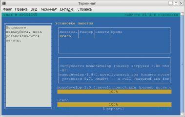 Использование программы YaST для установки MonoDevelop