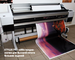 Stylus Pro 11880 предназначен для быстрой печати больших заданий