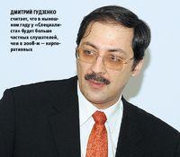 Дмитрий Гудзенко считает, что внынешнем году у«Специалиста» будет больше частных слушателей, чем в2008-м— корпоративных