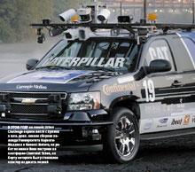 В этом году на гонках Urban Challenge первое место спризом 2 млн. долл. заняла сборная команда Университета Карнеги-Меллона иGeneral Motors; их робот по имени Boss построен на платформе Chevrolet Tahoe, на борту которого был установлен кластер из десяти лезвий