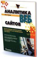 Гусев В.С. Аналитика веб-сайтов М.: Издательский дом «Вильямс», 2008. 176 с.: ил.