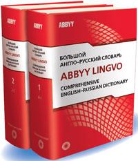Большой англо-русский словарь ABBYY Lingvo. В 2 т. Коллектив авторов. М.: Русский язык— Медиа, 2007. XVI, 2731 с.