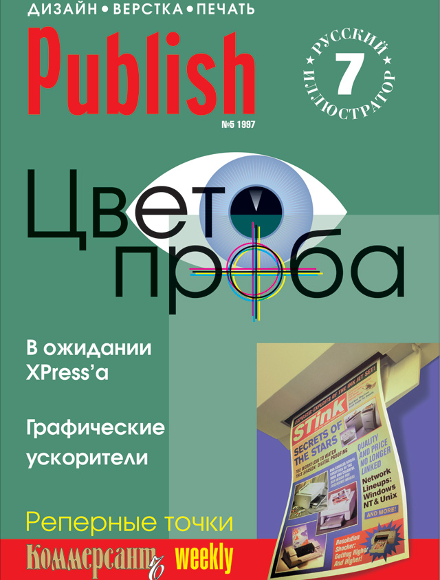 Журнал Publish выпуск 05, 1997