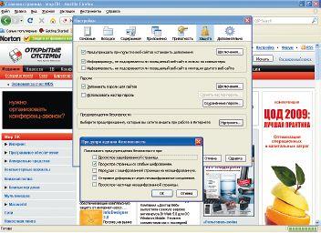 Firefox — неплохой выбор для пользователей ПК. По количеству поддерживаемых функций и настроек безопасности он находится на втором месте, уступая только Internet Explorer