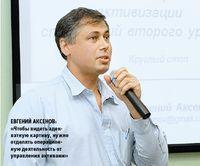 Евгений Аксенов: «Чтобы видеть адекватную картину, нужно отделять операционную деятельность от управления активами»