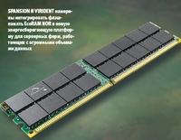 Spansion иVirident намерены интегрировать флэш-память EcoRAM NOR вновую энергосберегающую платформу для серверных ферм, работающих согромными объемами данных