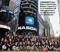 Собравшиеся в Нью-Йорке на презентацию Windows 7 надеются на то, что появление этой операционной системы будет способствовать росту продаж