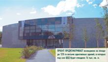 Проект предусматривает возведение на площади 120 га восьми однотипных зданий, вкоторых под сам ЦОД будет отведено 16 тыс. кв. м.