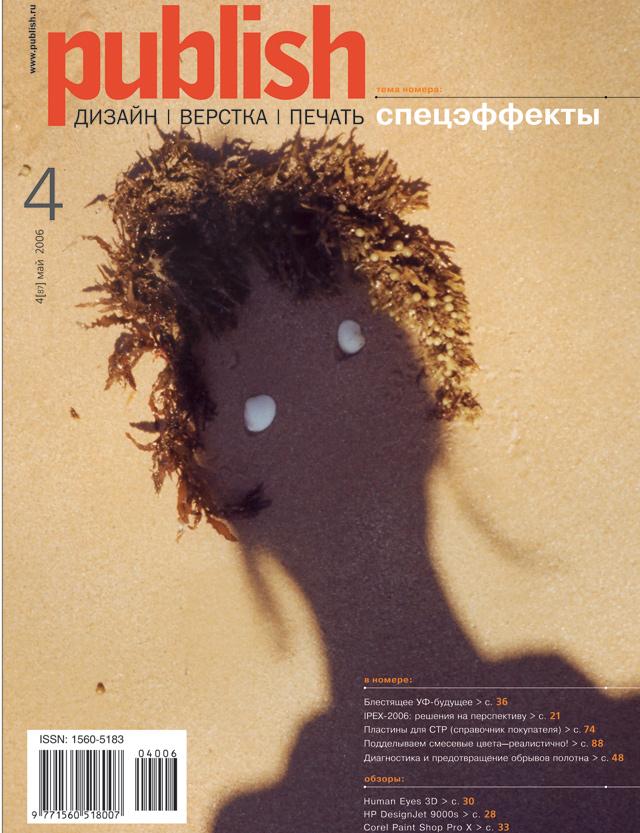 Журнал Publish выпуск 04, 2006