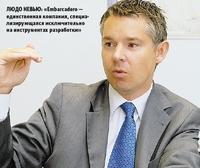 Людо Невью: «Embarcadero— единственная компания, специализирующаяся исключительно на инструментах разработки»