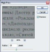 Рис. 2. Фильтр HighPass убивает НЧ-градиент светотени