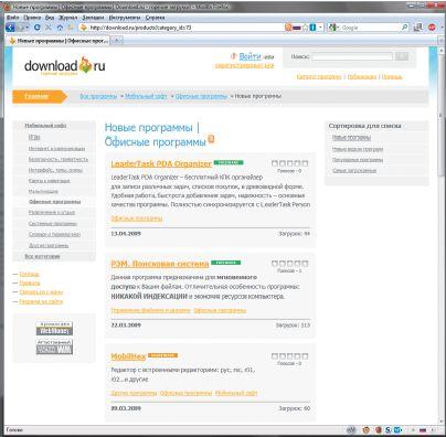 Интерфейс Download.ru напоминает скорее новостной ресурс, чем портал