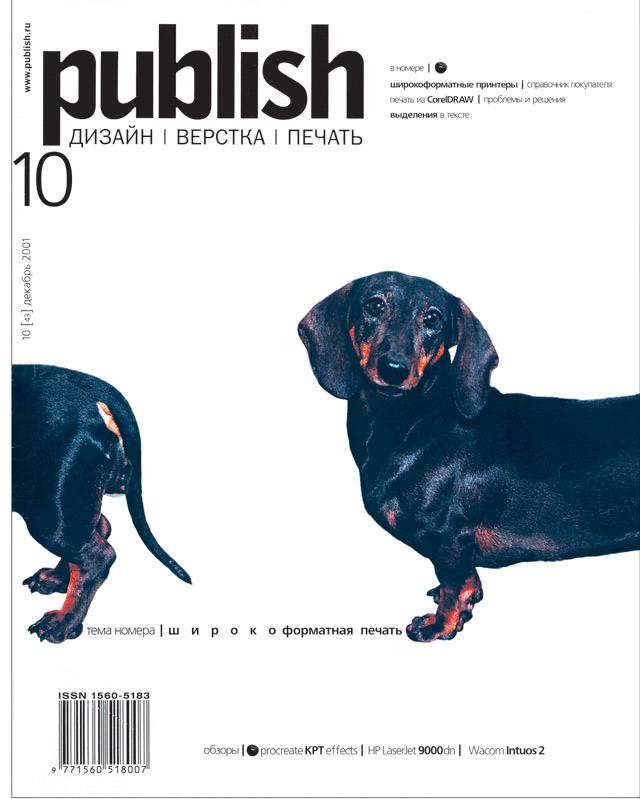Журнал Publish выпуск 10, 2001