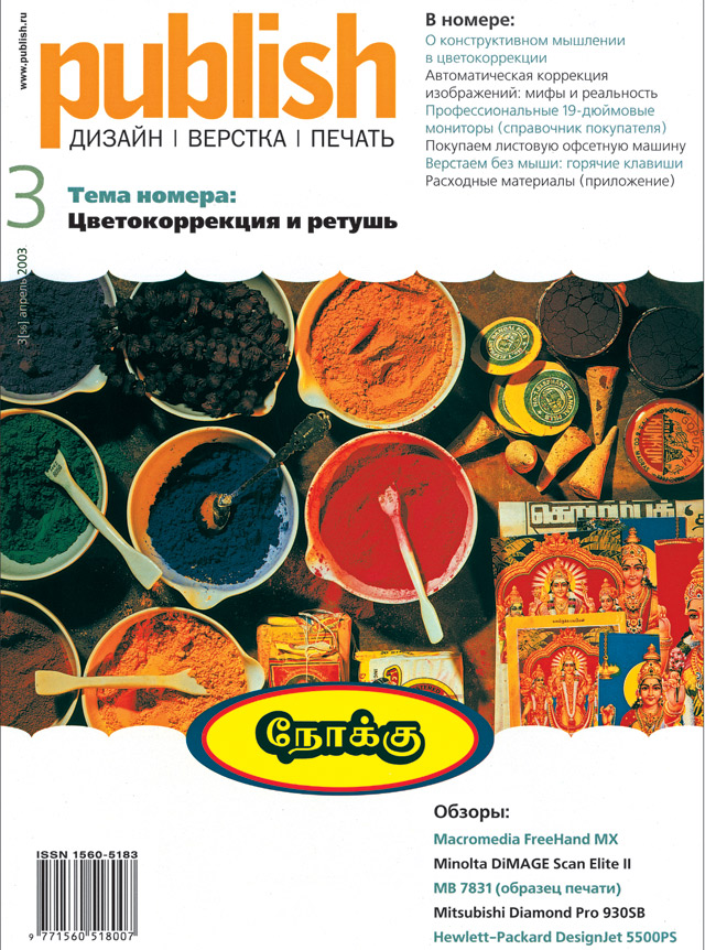 Журнал Publish выпуск 03, 2003