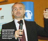Николай Прянишников: «По всем отраслям у нас есть существенный потенциал для роста производительности труда»