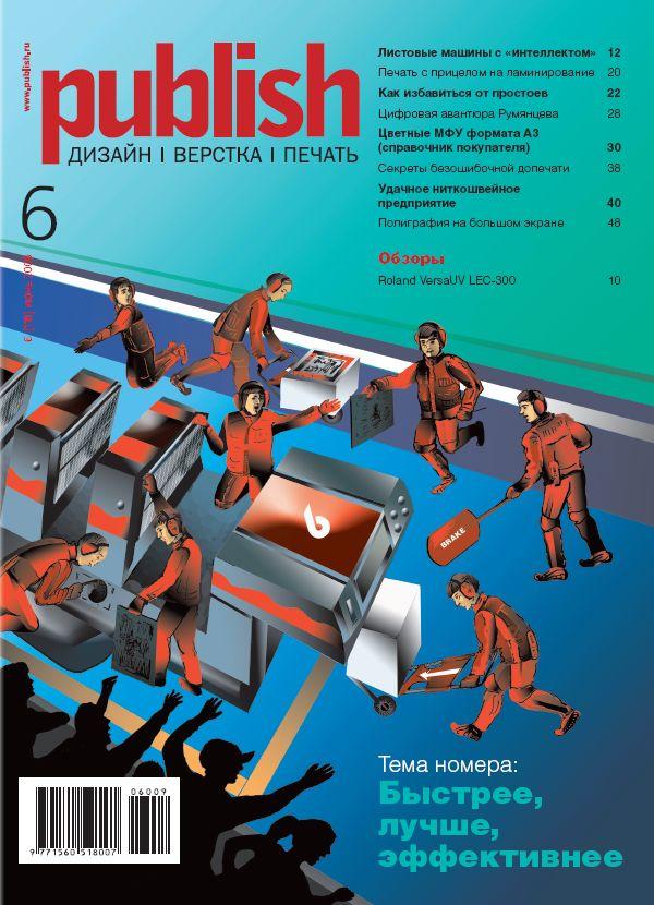 Журнал Publish выпуск 06, 2009