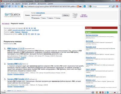 Проект SoftSearch работает в режиме метапо?иска по 20 онлайновым каталогам ПО