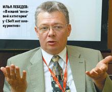Илья Лебедев: «Внашей 'весовой категории' уCSoft нет конкурентов»