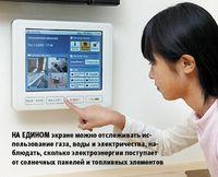 На едином экране можно отслеживать использование газа, воды и электричества, наблюдать, сколько электроэнергии поступает от солнечных панелей и топливных элементов