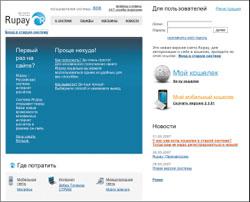 Система Rupay присутствует на российском рынке Internet-платежей соктября 2002года иработает практически на том же поле, что инаиболее популярные сегодня системы WebMoney и«Яндекс.Деньги»