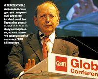 Оперспективах широкополосного доступа генеральный директор Alcatel-Lucent Бен Верваайен рассказывал не только на форуме вБарселоне, но ина только что завершившейся выставке CEBIT вГанновере