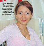 Юлия Шейнина: «Как показал мой опыт, это изделие вполне оправдывает ожидания рядового пользователя, т. е. меня»