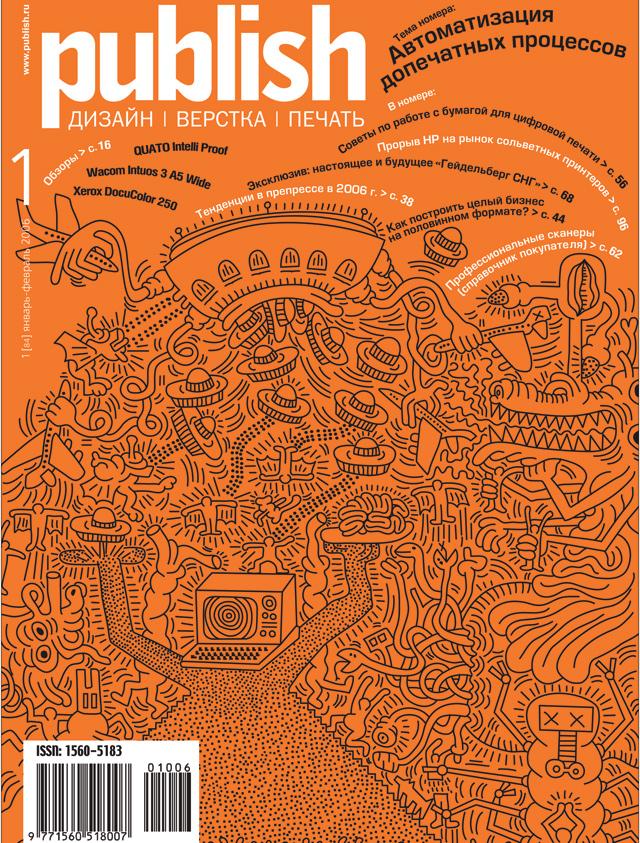 Журнал Publish выпуск 01, 2006