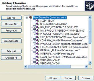 Окно со списком свойств исполнимого файла