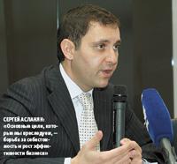 Сергей Асланян: «Основные цели, которые мы преследуем,— борьба за себестоимость ирост эффективности бизнеса»