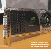Quadro FX 5600 будет лидировать среди профессиональных видеокарт еще три года