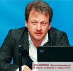 Игорь Федотченко: «Пока мы оказываем услуги лишь тем, кто понимает, а таковых немного»