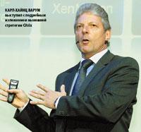 Карл-Хайнц Варум выступил сподробным изложением нынешней стратегии Citrix