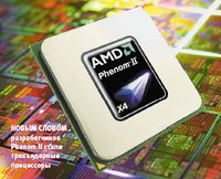 Новым словом разработчиков Phenom II стали трехъядерные процессоры