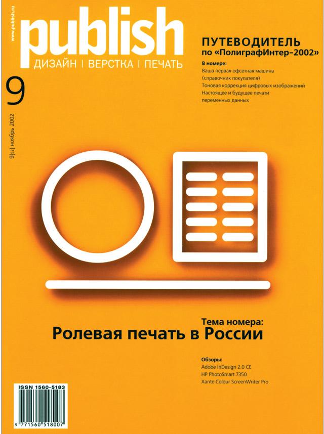 Журнал Publish выпуск 09, 2002