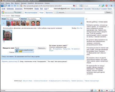 Сервис Picasa Web предлагает уникальную технологию распознавания лиц на фотоснимках из онлайнового архива