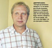 Дмитрий Хавжу: «Cегодня разлоченные аппараты, те, что никогда не были залочены, появились в Западной Европе по цене 600-700 евро. И если операторы будут ввозить аппараты по тем же ценам, значит, у нас они будут стоить 1300 долл. и выше»
